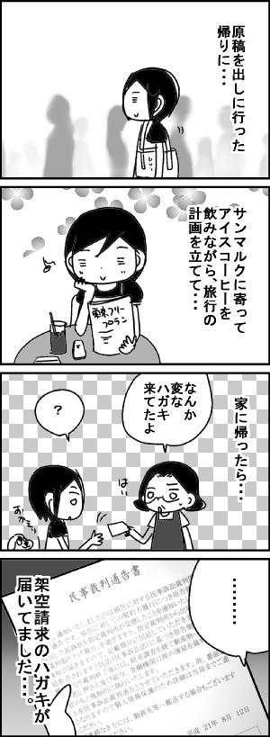 サンマルクのアイスコーヒー好きです