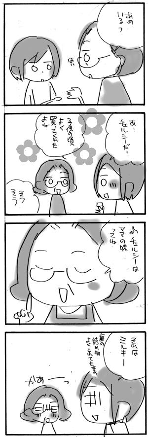 あめちゃん
