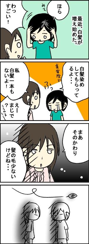 ズ~ン(2回目)