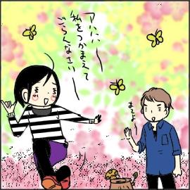 私もお花畑でエドワードとイチャイチャしたいyo!!