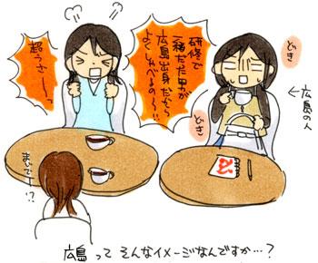 がんばれ広島の研修生