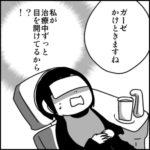 続・歯医者