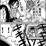 トワイライト・ニュームーン妄想
