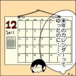 2011年カレンダー