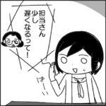 打ち合わせ日記1