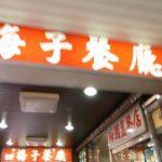 台湾写真13