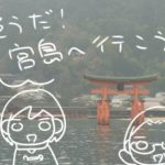 宮島へいこう!1