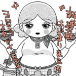 スーパーメイドロボ志田さん