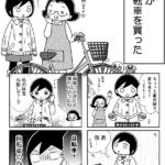 【ほぼ実話な母漫画】自転車