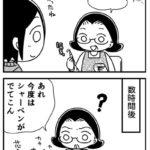 【ほぼ実話な母漫画】瞬間接着剤