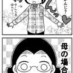 【ほぼ実話な母漫画】THE我流