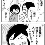 【ほぼ実話な母漫画】加藤さん
