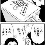 【ほぼ実話な母漫画】中身