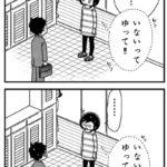 【ほぼ実話な母漫画】セールスマン