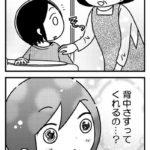 【ほぼ実話な母漫画】介抱