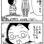 【ほぼ実話な母漫画】福袋