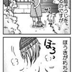 【ほぼ実話な母漫画】庭そうじ