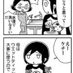 【ほぼ実話な母漫画】ウエットティッシュ