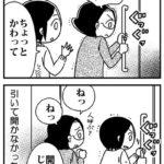 【ほぼ実話な母漫画】引いてダメなら…