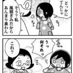 【ほぼ実話な母漫画】異臭騒ぎ
