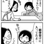 【ほぼ実話な母漫画】新聞
