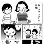 【ほぼ実話な母漫画】タブレット