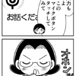 【ほぼ実話な母漫画】音声入力