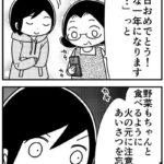 【ほぼ実話な母漫画】誕生日にお祝いメール