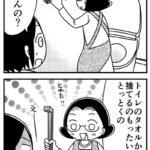 【ほぼ実話な母漫画】リフォーム
