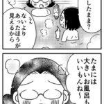 【ほぼ実話な母漫画】銭湯