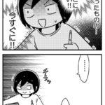 【ほぼ実話な母漫画】トイレ使えない日