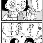 【ほぼ実話な母漫画】後日談