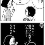 【ははまんが】イケメン獣医