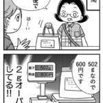 【ははまんが】郵便局