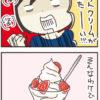 ソフトクリームがたべたい