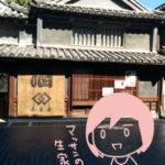 【広島】竹原街並み保存地区②