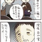 【広島】マッサンの故郷、竹原たび①