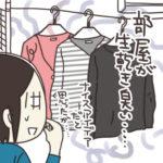 加湿器代わりに部屋に洗濯物を干したら・・・