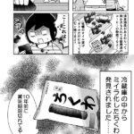 【ほぼ実話な母漫画】ちくわ事件