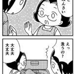 【ほぼ実話な母漫画】セーター