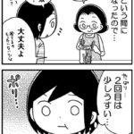 【ほぼ実話な母漫画】ピクルス