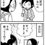 【ほぼ実話な母漫画】蛍光灯