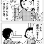 【ほぼ実話な母漫画】再利用