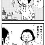 【ほぼ実話な母漫画】リップクリーム