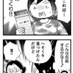 【ほぼ実話な母漫画】へそくり