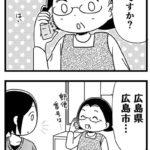 【ほぼ実話な母漫画】確認