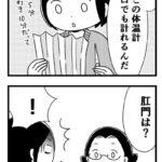 【ほぼ実話な母漫画】体温計