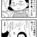 【ほぼ実話な母漫画】ベサメ・ムーチョ