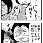 【ほぼ実話な母漫画】スーパー