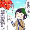 モノのある生活 高橋書店「5年卓上日誌」